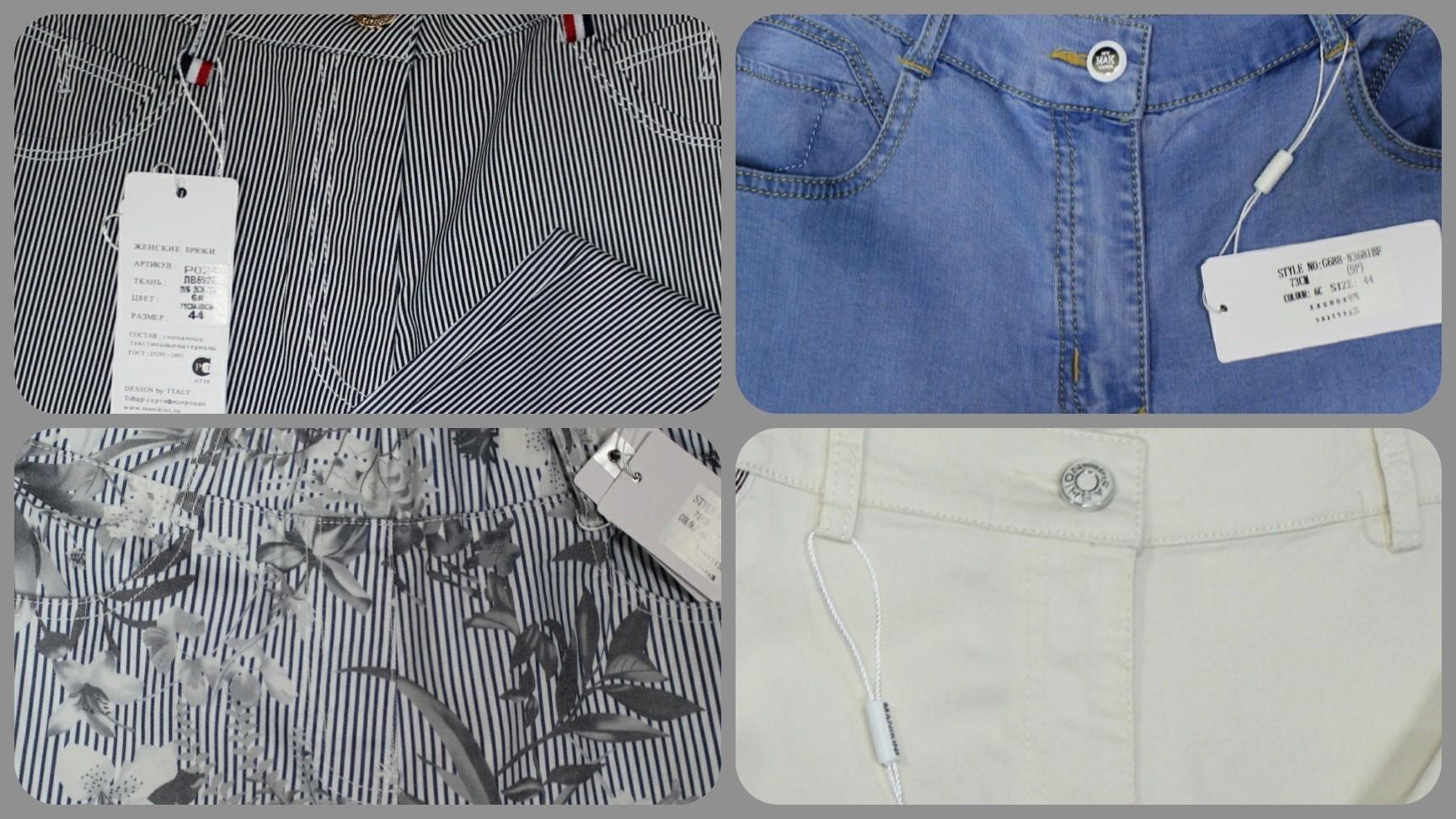 женские брюки поступление 22.06.2020